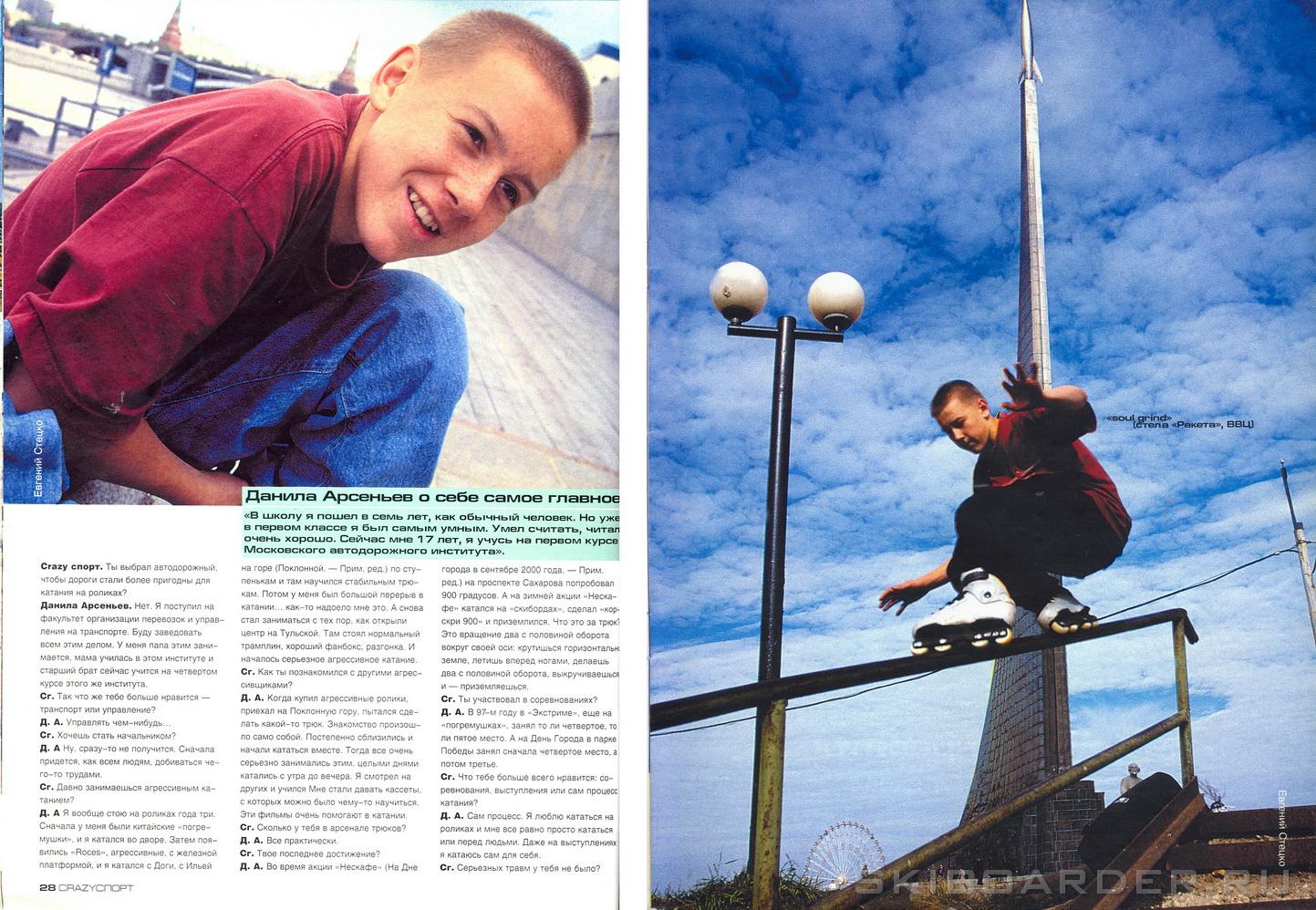 стр 3-4