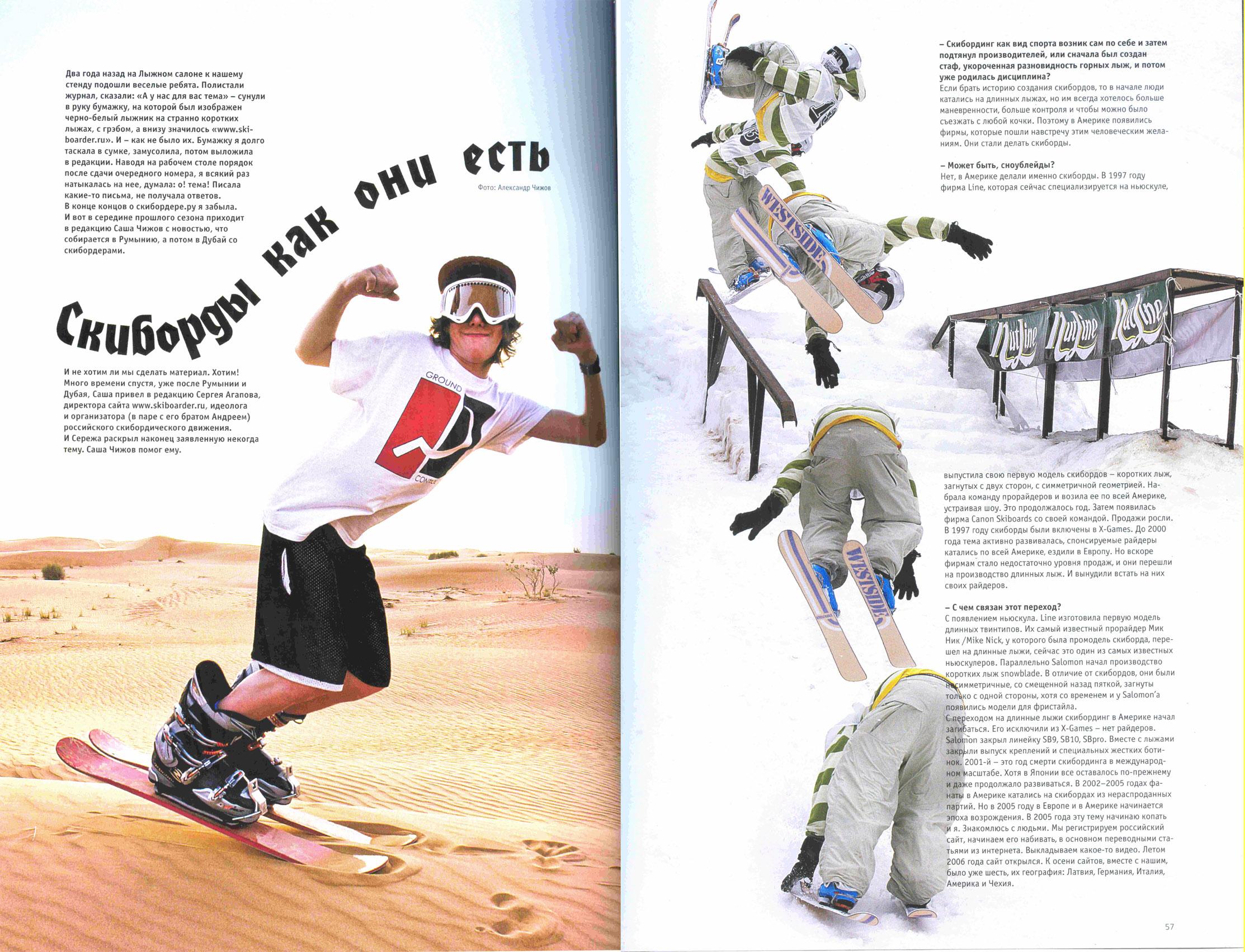 Первая и Вторая полосы в журнале Ski Style