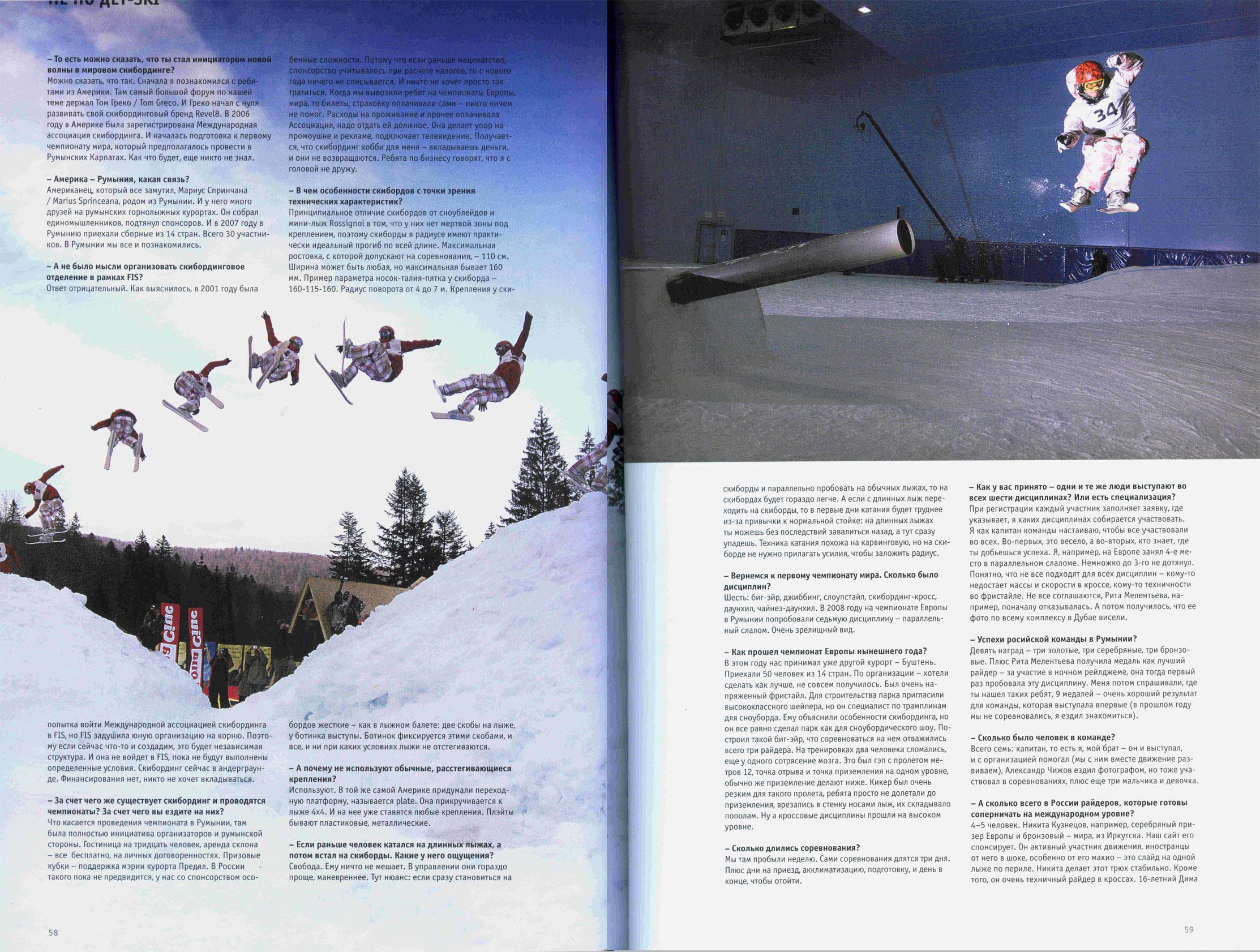 Третья и Четвертая полосы в журнале Ski Style