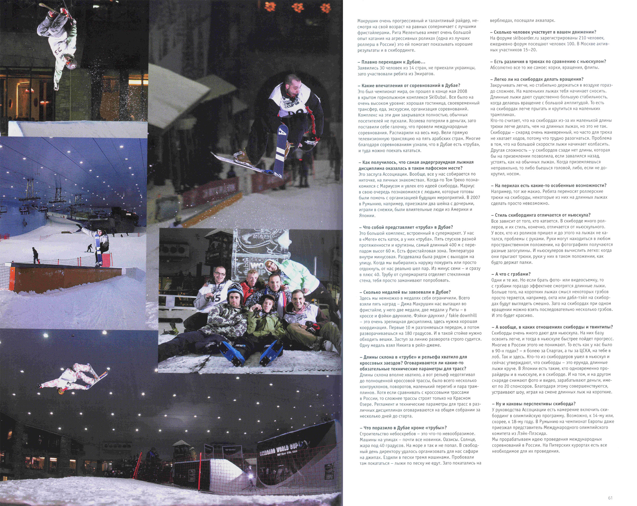 Пятая и Шестая полосы в журнале Ski Style
